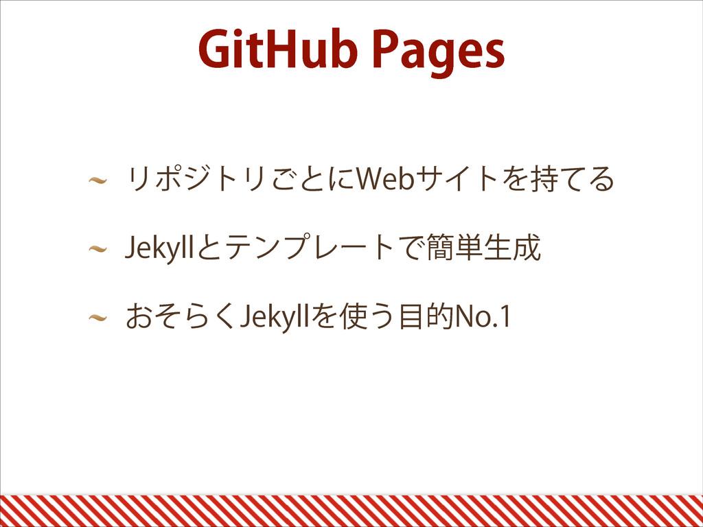 (JU)VC1BHFT ϦϙδτϦ͝ͱʹ8FCαΠτΛͯΔ +FLZMMͱςϯϓϨʔτͰ...