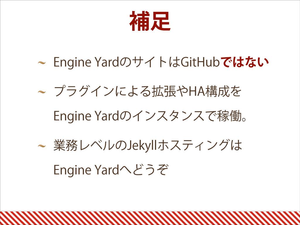 """ิ &OHJOF:BSEͷαΠτ(JU)VCͰͳ͍ ϓϥάΠϯʹΑΔ֦ு)""""ߏΛ..."""