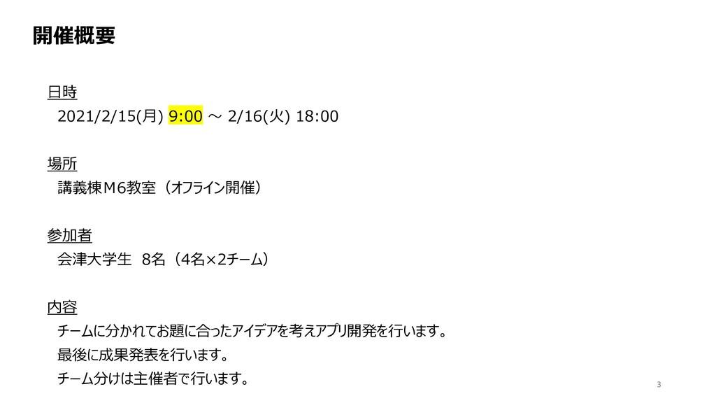 開催概要 日時 2021/2/15(月) 9:00 ~ 2/16(火) 18:00 場所 講義...