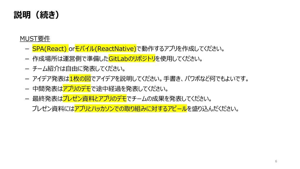 説明(続き) MUST要件 - SPA(React) orモバイル(ReactNative)で...