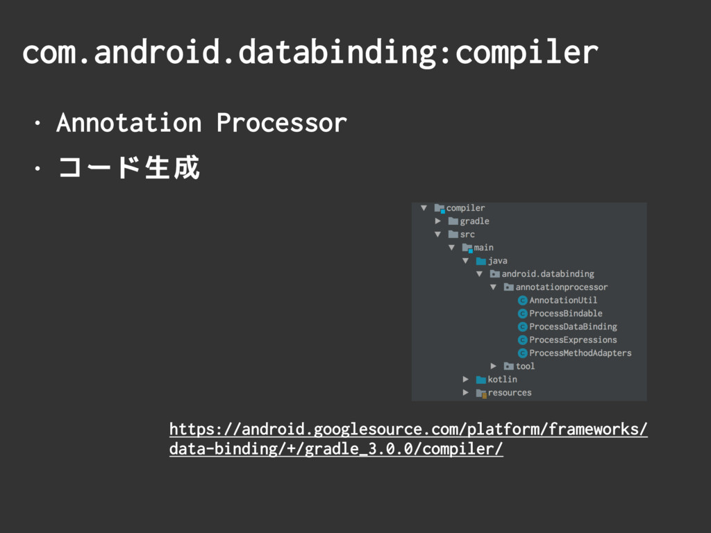 com.android.databinding:compiler • Annotation P...