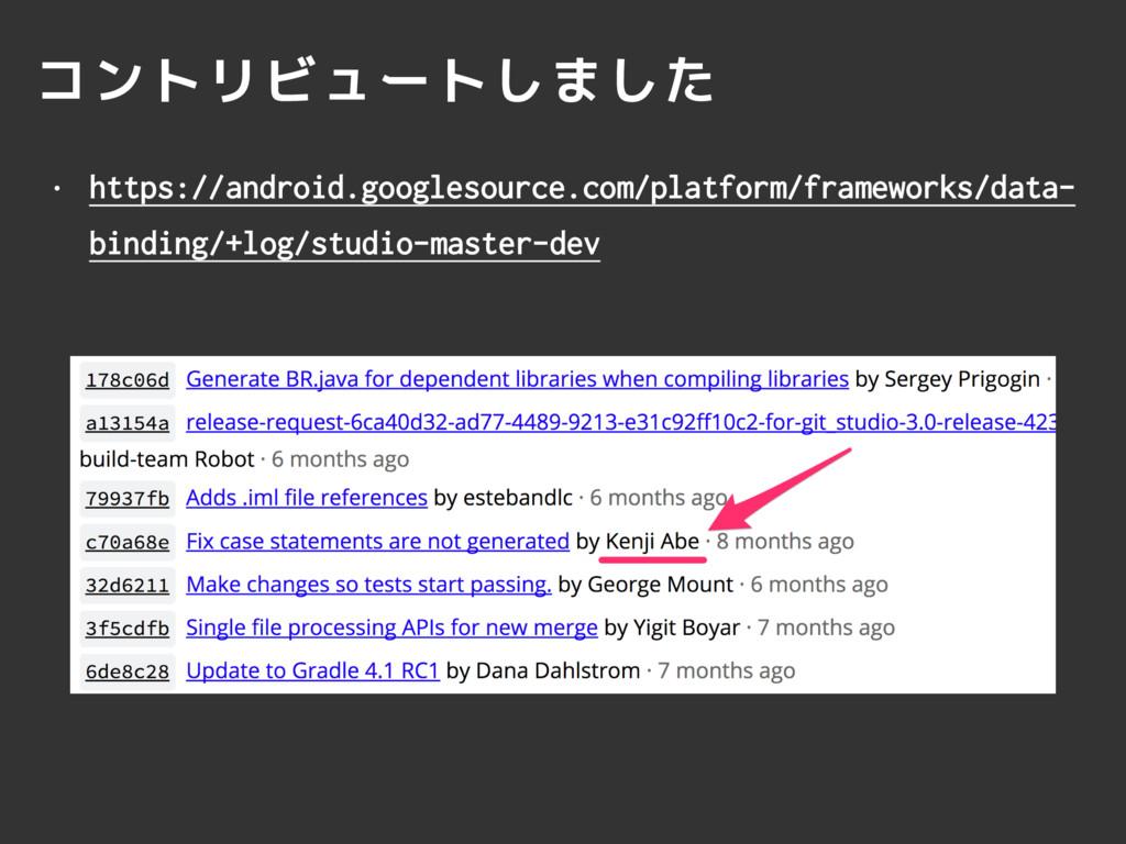 コントリビュートしました • https://android.googlesource.com...