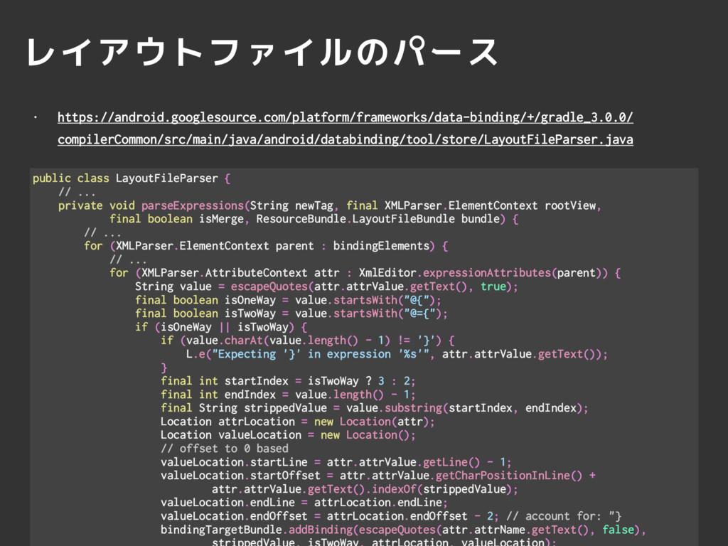 レイアウトファイルのパース • https://android.googlesource.co...