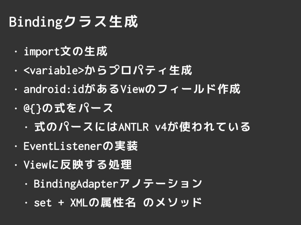 Bindingクラス生成 • import文の生成 • <variable>からプロパティ生成...
