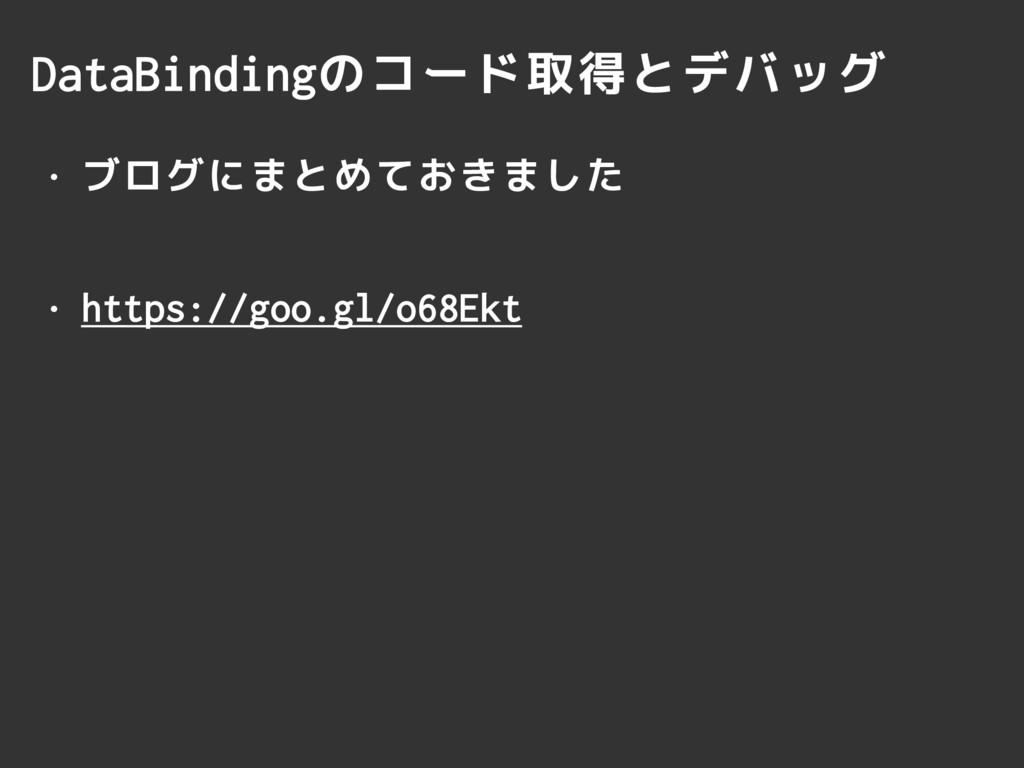 DataBindingのコード取得とデバッグ • ブログにまとめておきました • https:...