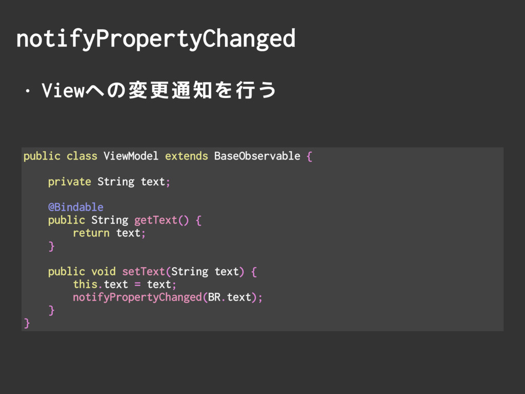 notifyPropertyChanged • Viewへの変更通知を行う public cl...