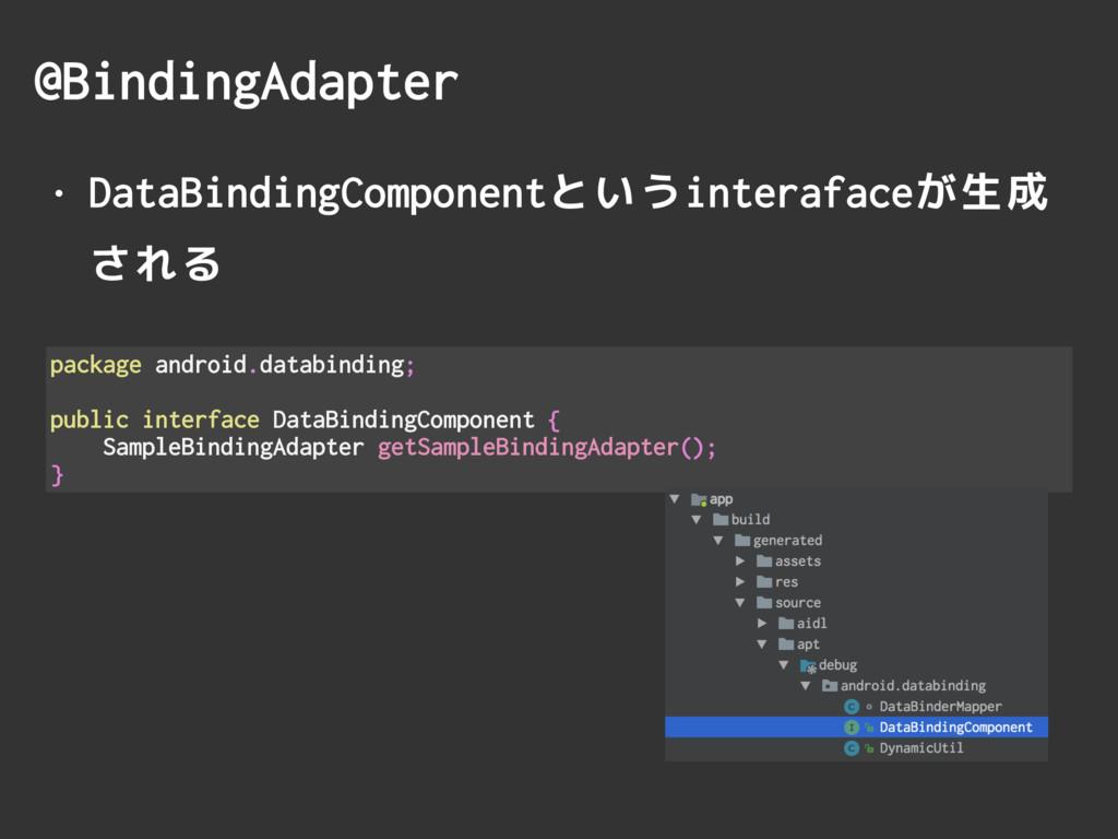 @BindingAdapter • DataBindingComponentというintera...