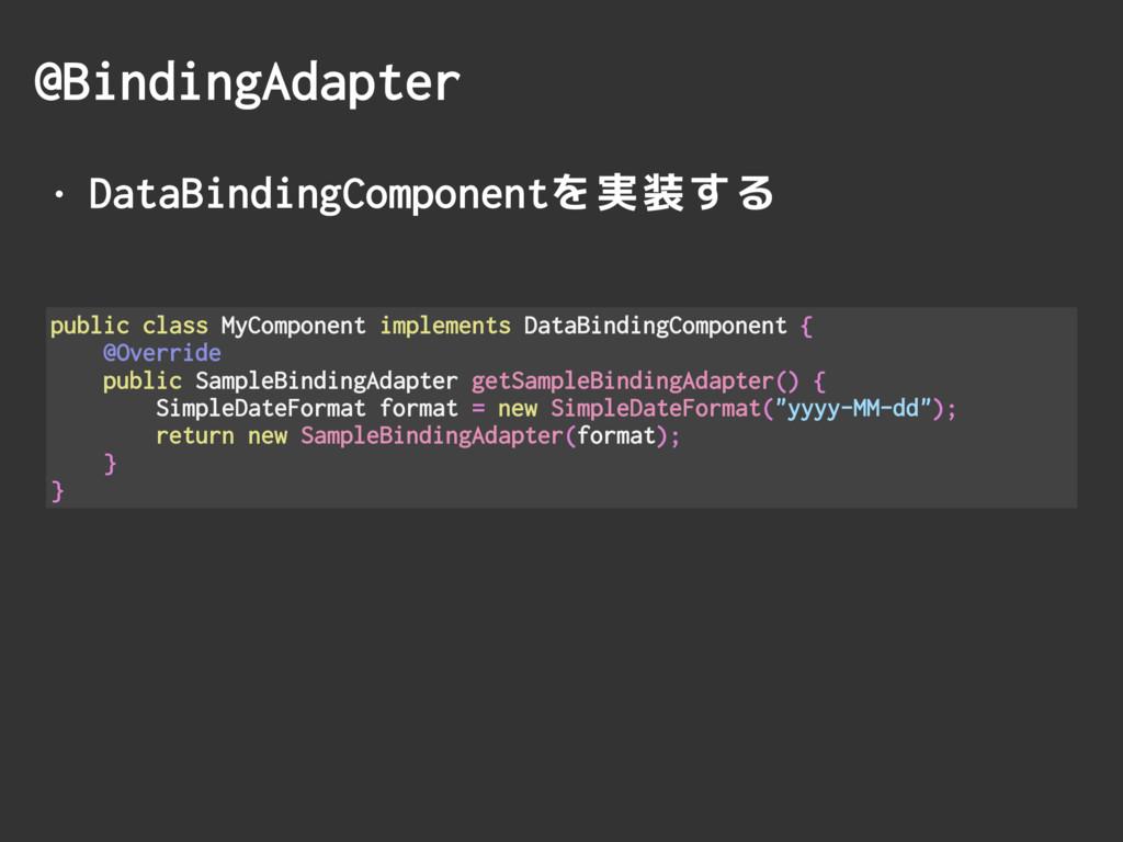 @BindingAdapter • DataBindingComponentを実装する pub...