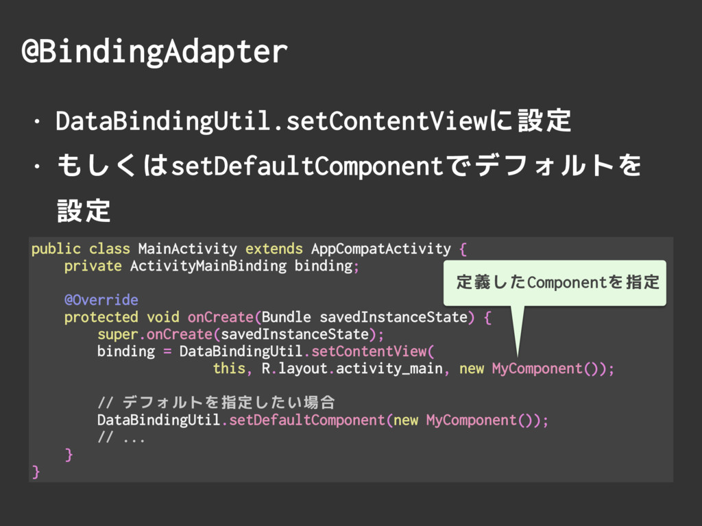 @BindingAdapter • DataBindingUtil.setContentVie...
