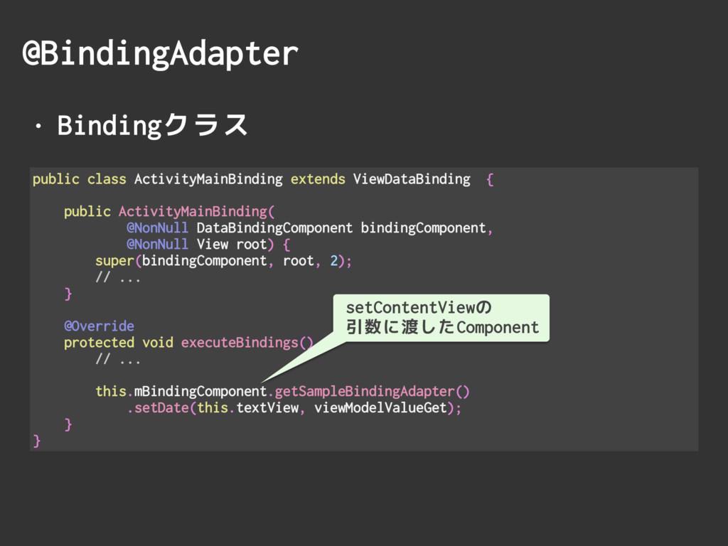 • Bindingクラス @BindingAdapter public class Activ...