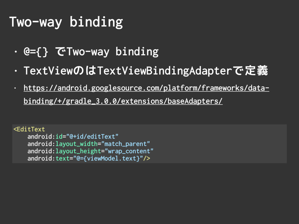 Two-way binding • @={} でTwo-way binding • TextV...