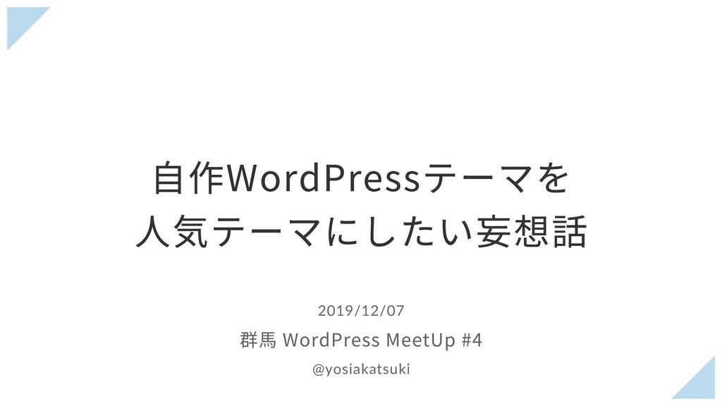 ⾃作WordPressテーマを ⼈気テーマにしたい妄想話 2019/12/07 @yosiak...