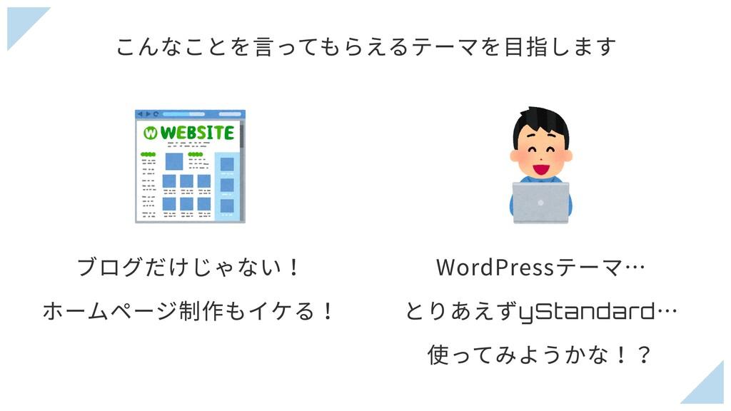 ブログだけじゃない! ホームページ制作もイケる! WordPressテーマ… とりあえずySt...