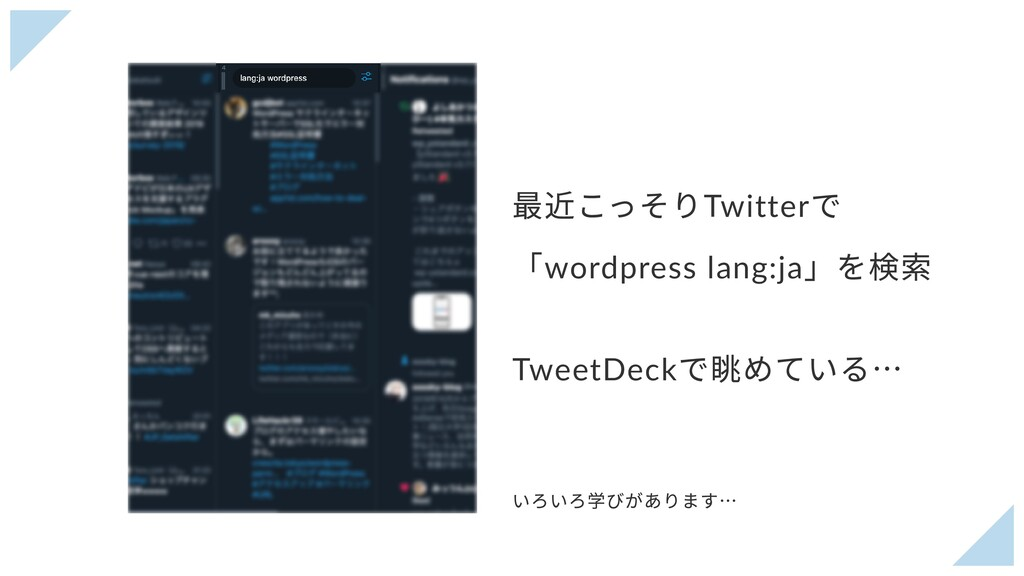 最近こっそりTwitter で 「wordpress lang:ja 」を検索 TweetDe...
