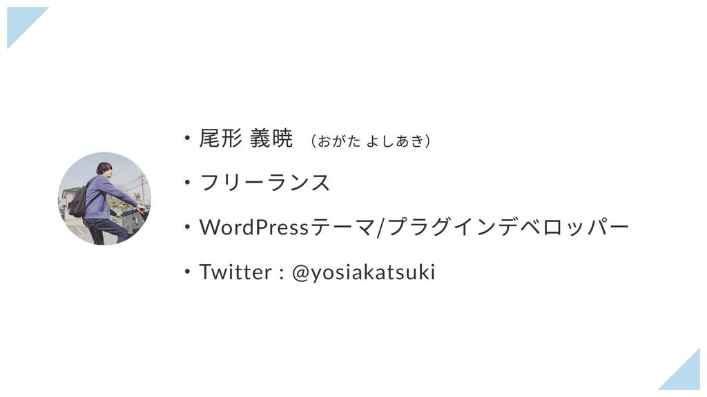 ・尾形 義暁 (おがた よしあき) ・フリーランス ・WordPress テーマ/プラグインデ...
