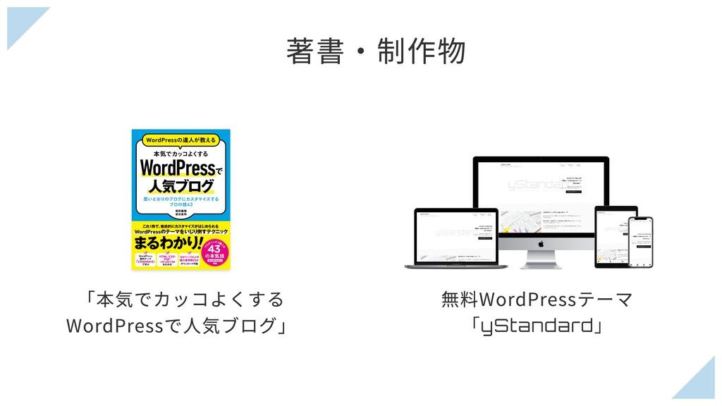 著書・制作物 「本気でカッコよくする WordPressで⼈気ブログ」 無料WordPress...
