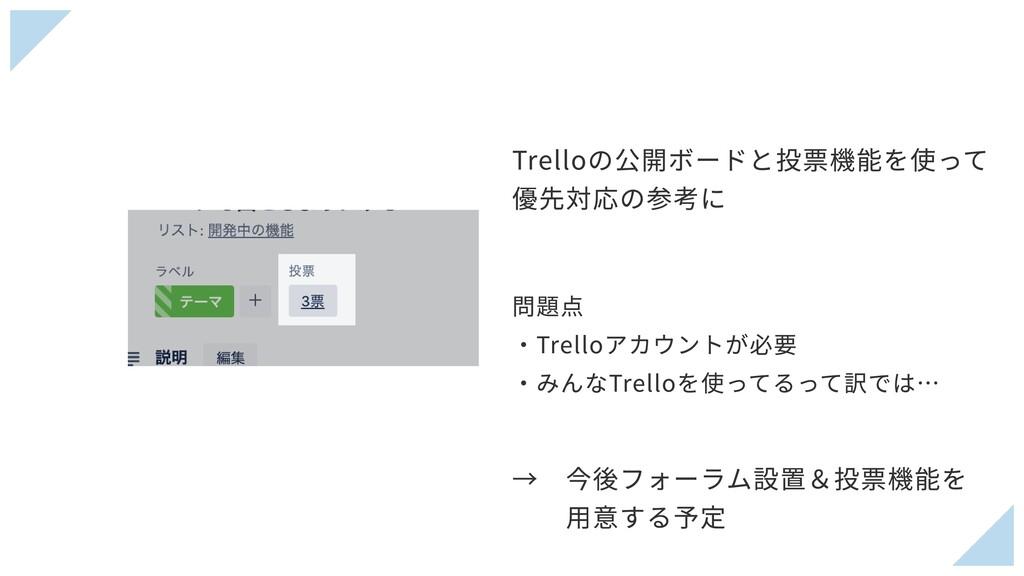 Trelloの公開ボードと投票機能を使って 優先対応の参考に →今後フォーラム設置&投票機能...