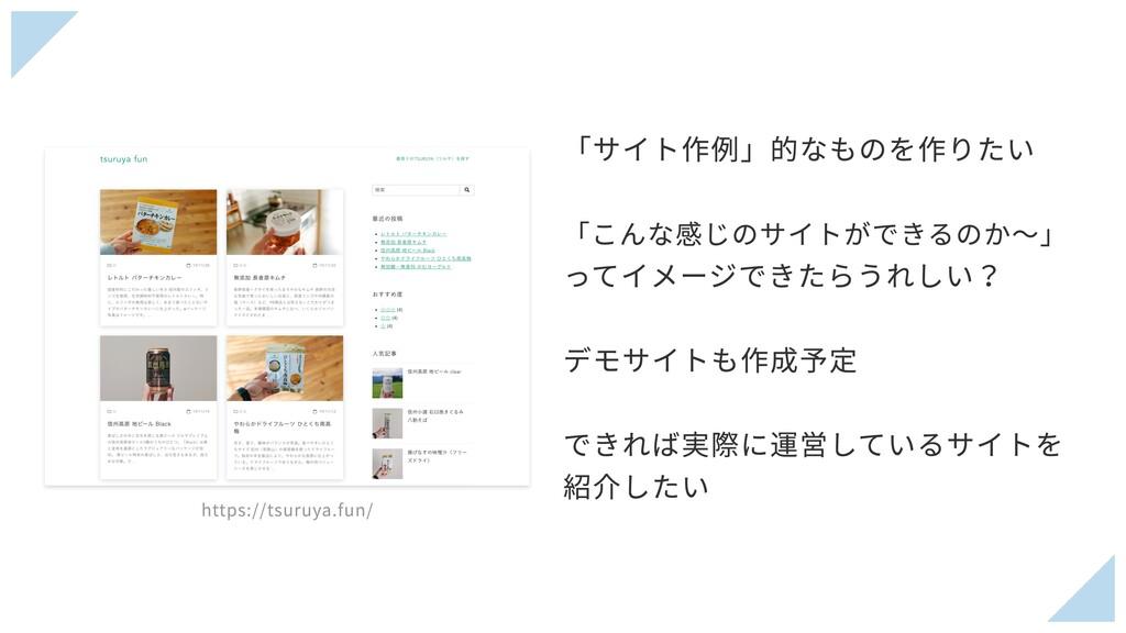 「サイト作例」的なものを作りたい 「こんな感じのサイトができるのか〜」 ってイメージできたらう...