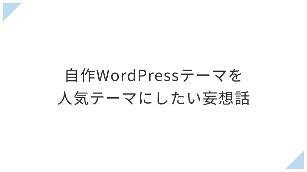 ⾃作WordPressテーマを ⼈気テーマにしたい妄想話