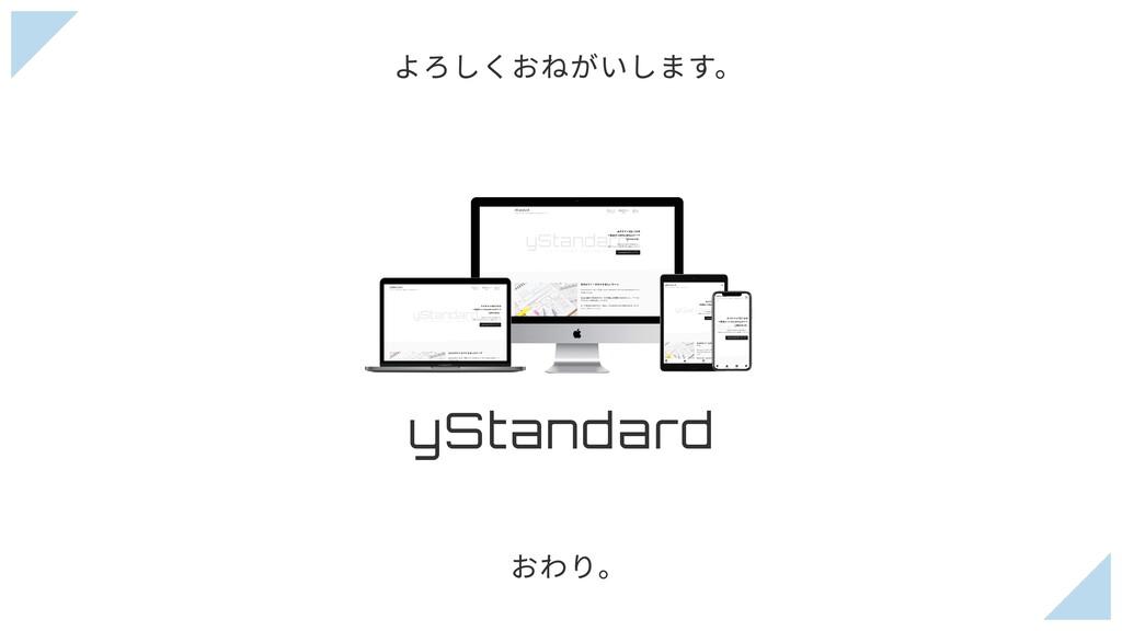 yStandard よろしくおねがいします。 おわり。
