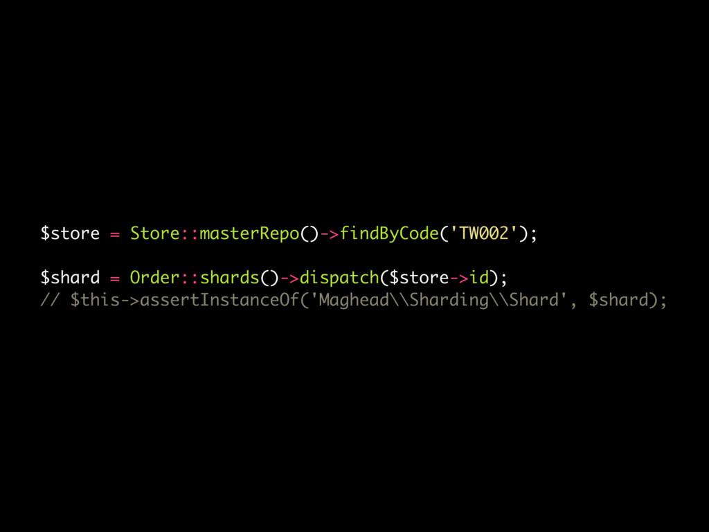 $store = Store::masterRepo()->findByCode('TW002...