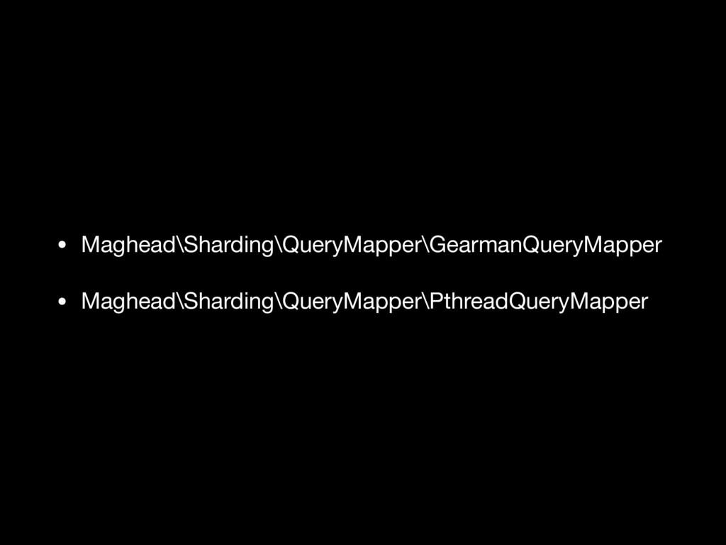 • Maghead\Sharding\QueryMapper\GearmanQueryMapp...