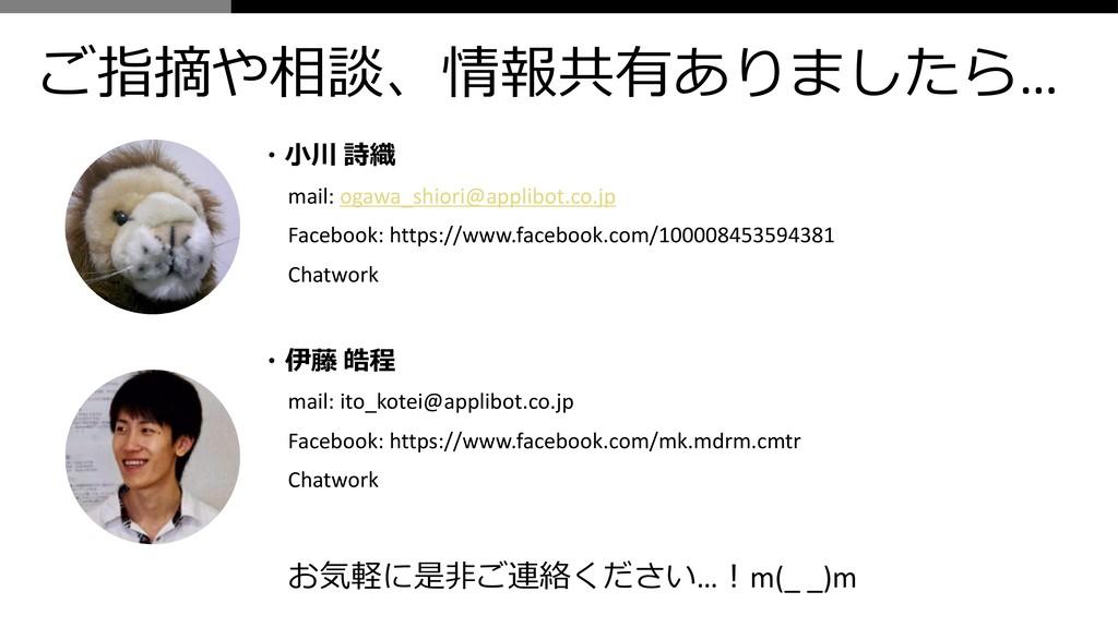 …   mail: ogawa_shiori@ap...