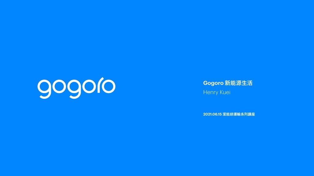 Gogoro® Con idential ©2019 1 Gogoro 碝胼რኞၚ Henry...