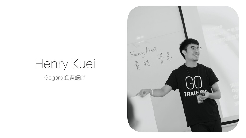 Henry Kuei Gogoro ⟰噟闌䌌