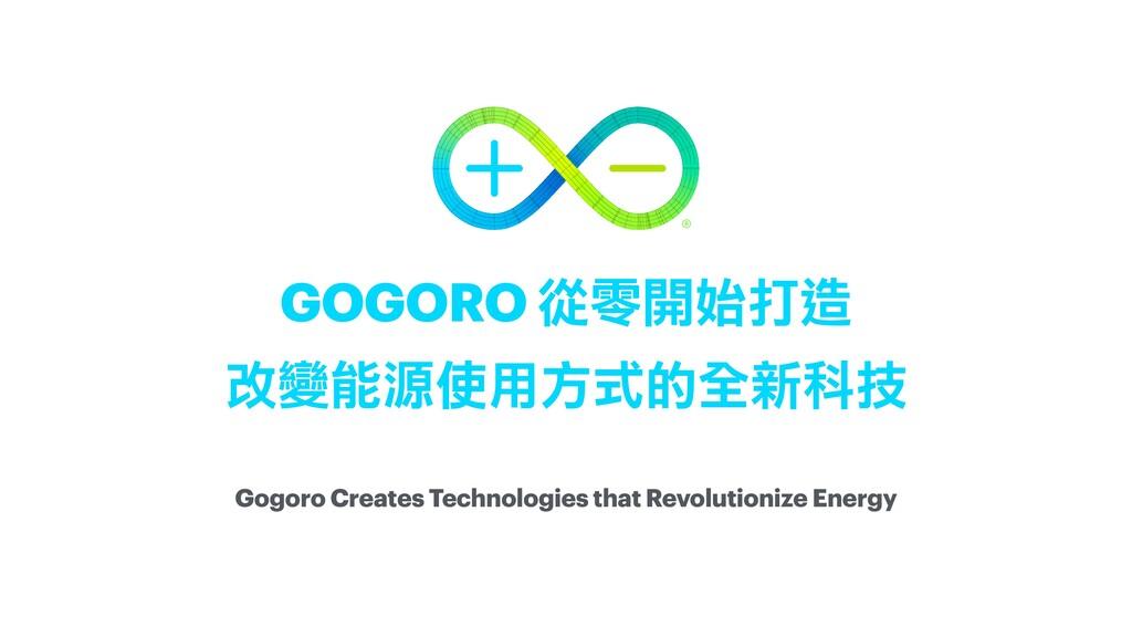 GOGORO 㐃㌧ଞს ዴⵔ▮ᥢѤ᷶ፉຝỨּፃΩᄂ Gogoro Creates Tec...