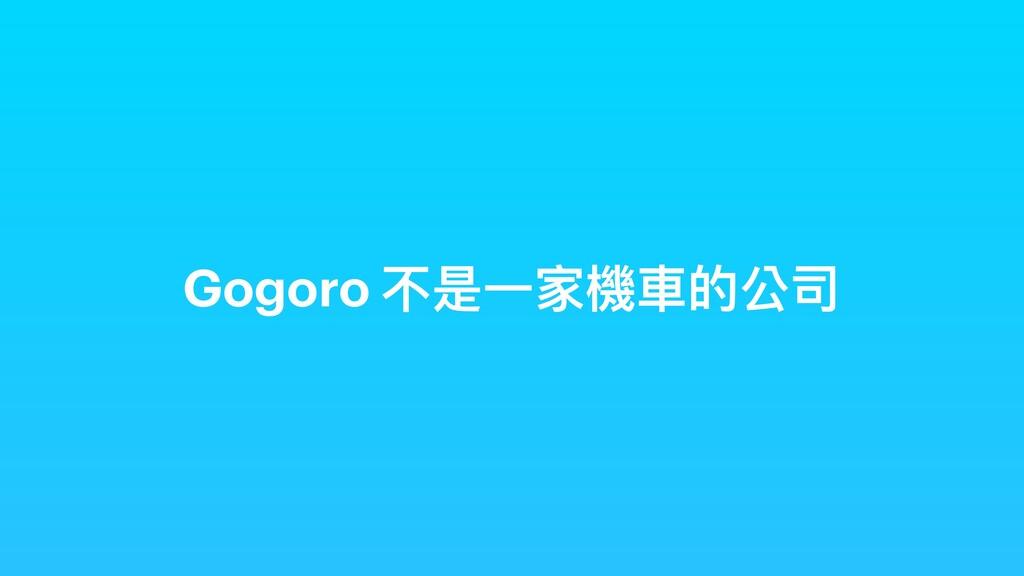 Gogoro 犋ฎӞ疑秚敋ጱ獍ݪ