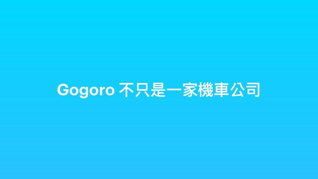 犋ݝฎӞ疑秚敋獍ݪ Gogoro