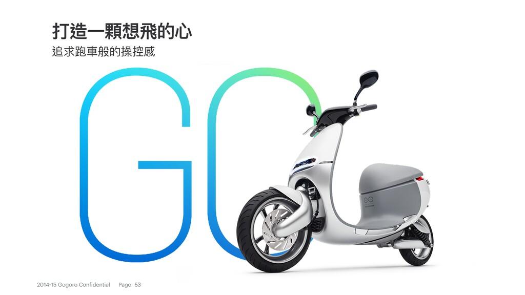 2014 15 Gogoro Con idential Page 53 蝍穩᪒敋膢ጱ砺矒眤 ...