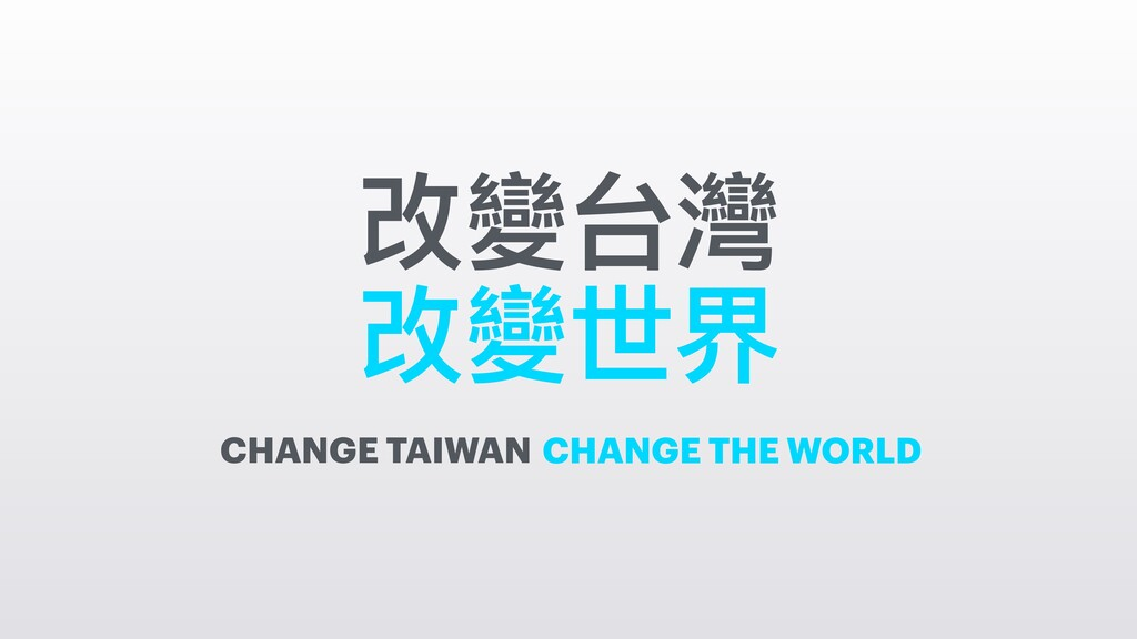 硬虋ݣ傀 CHANGE TAIWAN 硬虋Ӯኴ CHANGE THE WORLD