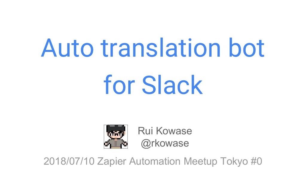 Auto translation bot for Slack Rui Kowase @rkow...