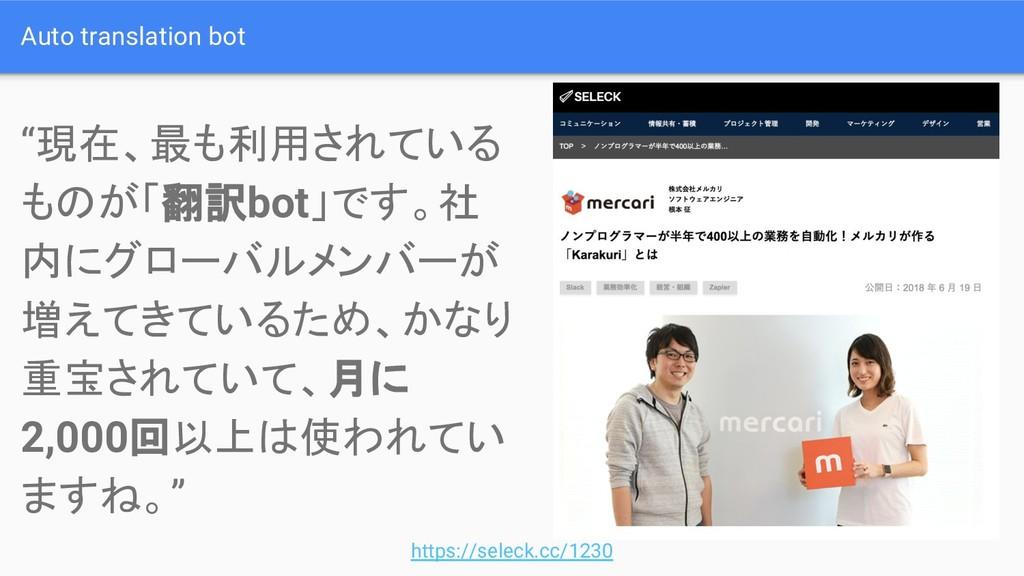 "Auto translation bot ""現在、最も利用されている ものが「翻訳bot」です..."