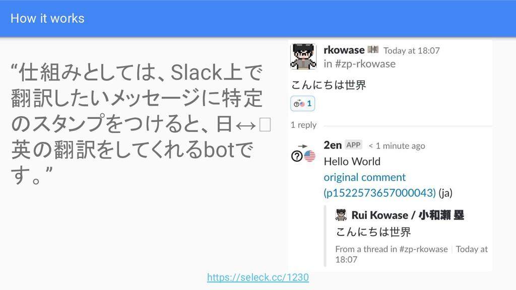 """How it works """"仕組みとしては、Slack上で 翻訳したいメッセージに特定 のスタ..."""