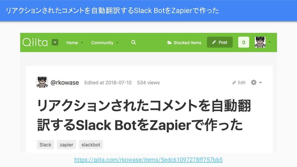 リアクションされたコメントを自動翻訳するSlack BotをZapierで作った https:...
