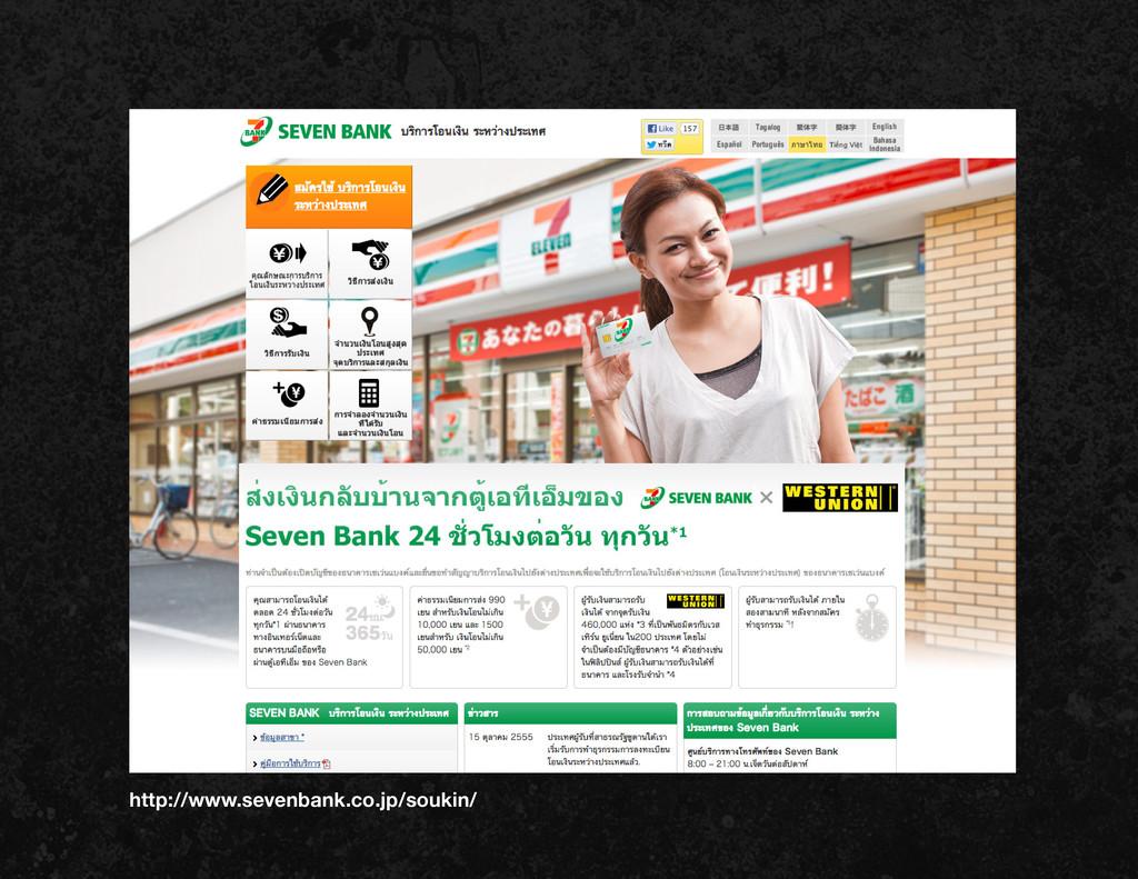 http://www.sevenbank.co.jp/soukin/