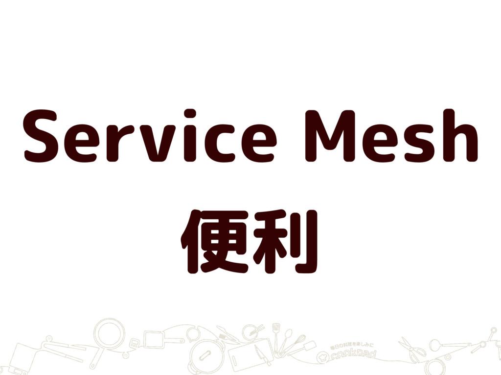 Service Mesh 便利