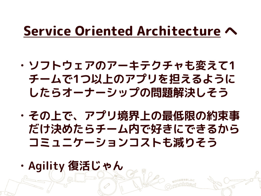 Service Oriented Architecture へ • ソフトウェアのアーキテクチ...