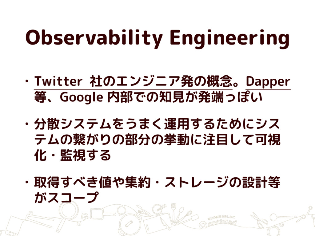 Observability Engineering • Twitter 社のエンジニア発の概念...
