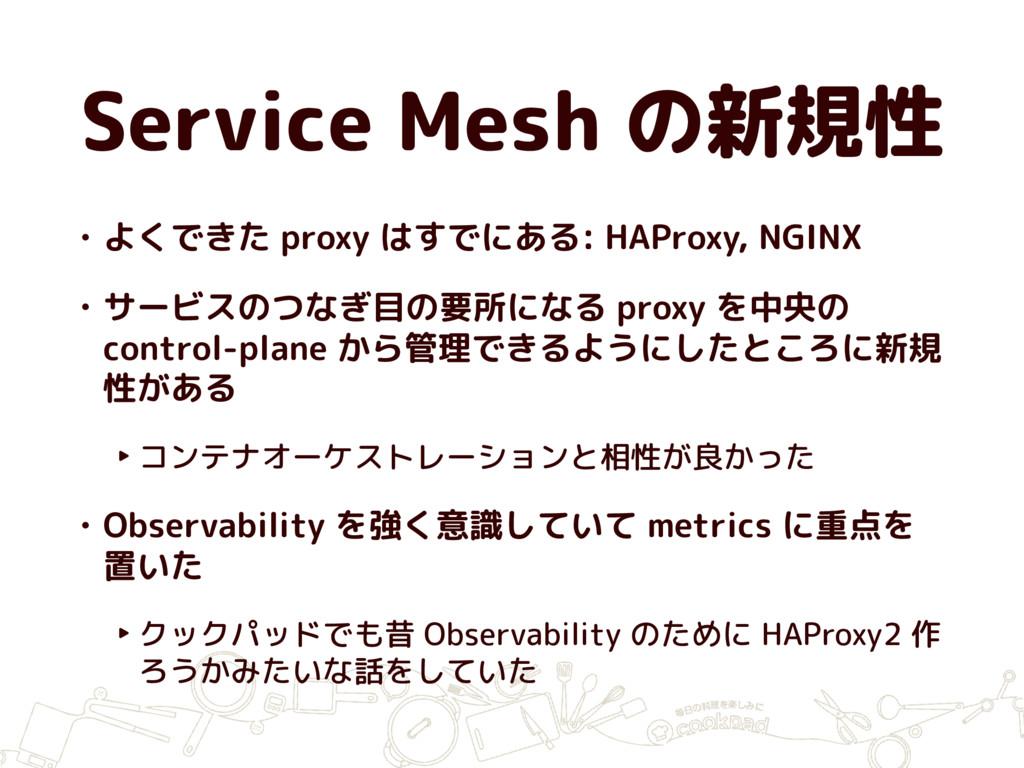 Service Mesh の新規性 • よくできた proxy はすでにある: HAProxy...