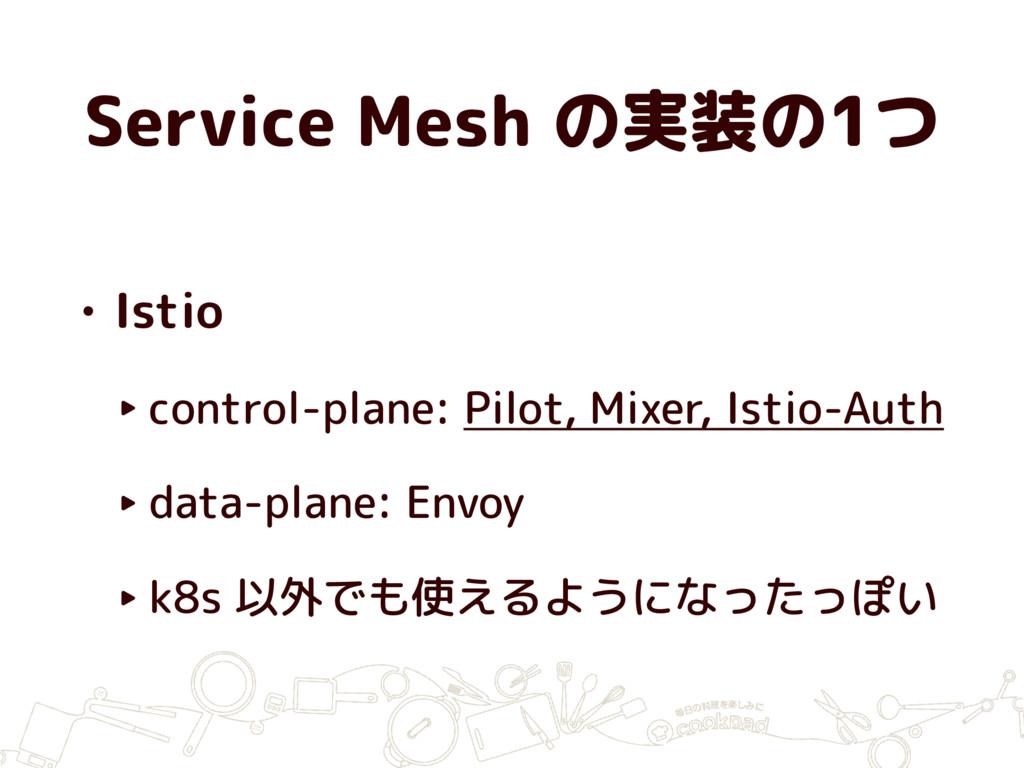 Service Mesh の実装の1つ • Istio ‣ control-plane: Pi...
