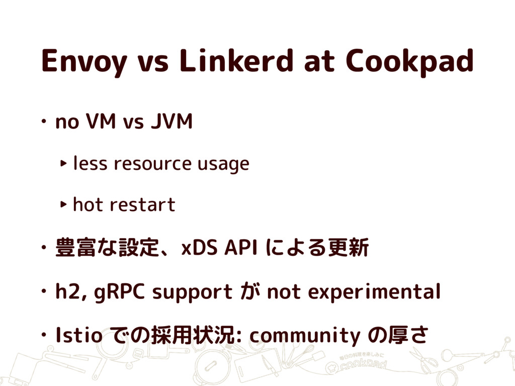 Envoy vs Linkerd at Cookpad • no VM vs JVM ‣ le...