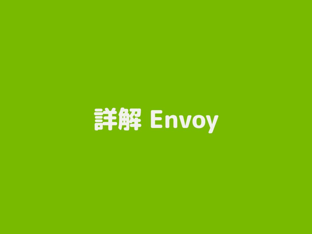 詳解 Envoy