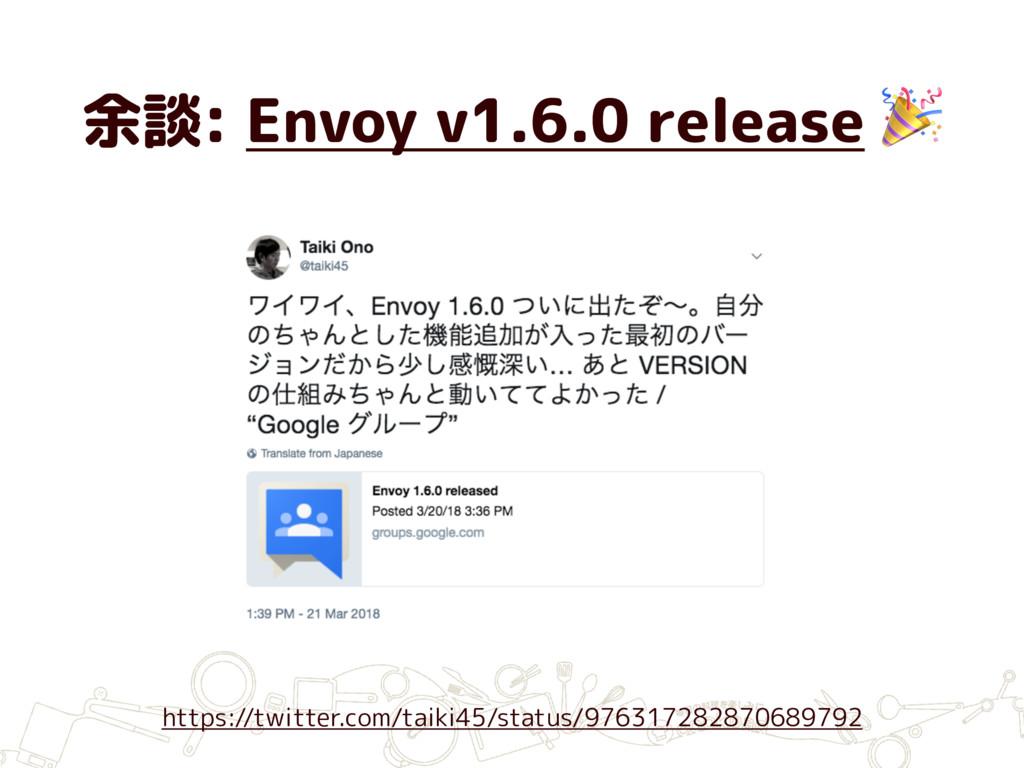 余談: Envoy v1.6.0 release  https://twitter.com/t...