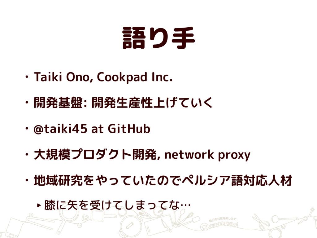 語り手 • Taiki Ono, Cookpad Inc. • 開発基盤: 開発生産性上げてい...