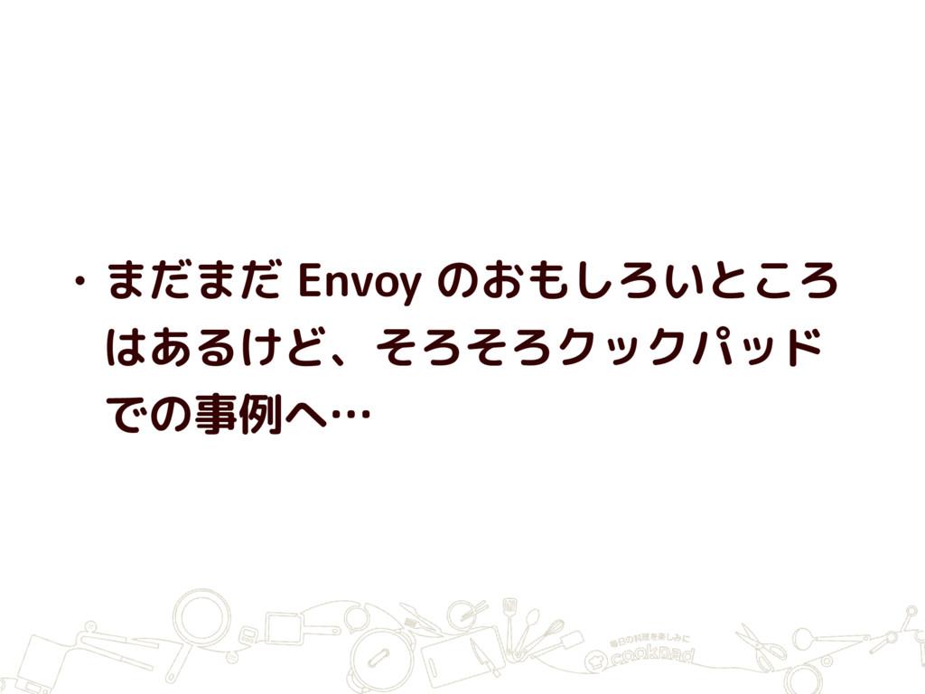 • まだまだ Envoy のおもしろいところ はあるけど、そろそろクックパッド での事例へ…