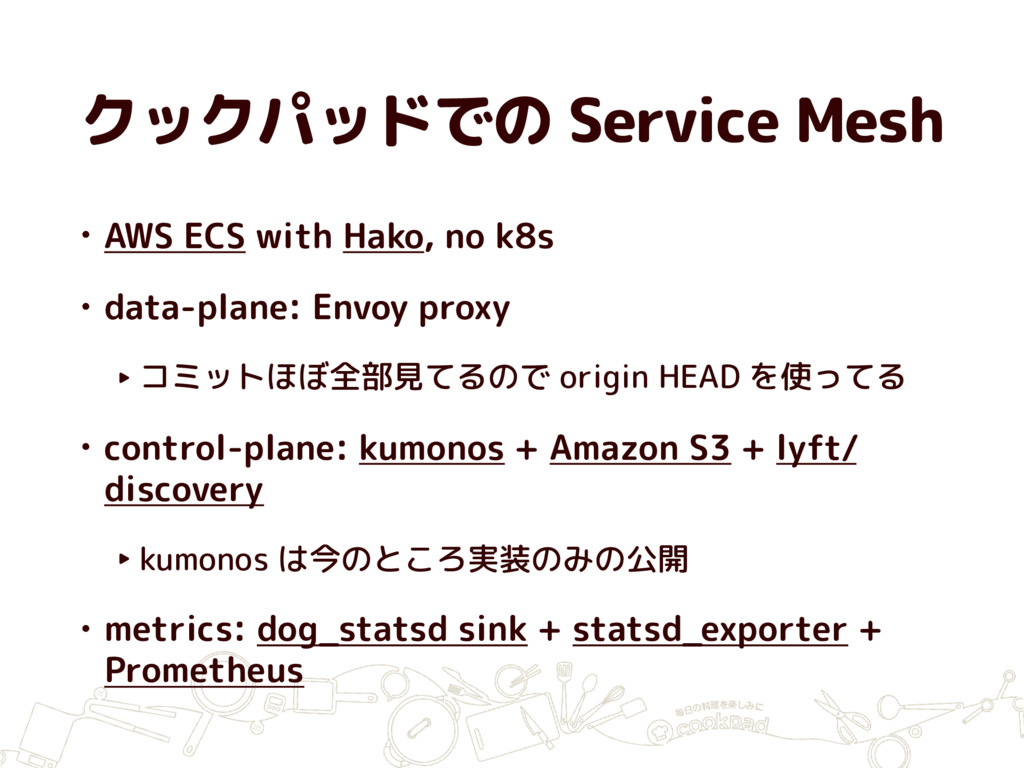 クックパッドでの Service Mesh • AWS ECS with Hako, no k...
